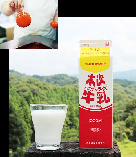 京口乳業株式会社 牛乳