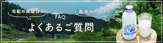 京口乳業株式会社 よくあるご質問