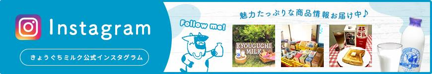 京口乳業株式会社 インスタグラム