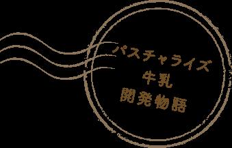 京口乳業株式会社 パスチャライズ牛乳開発物語