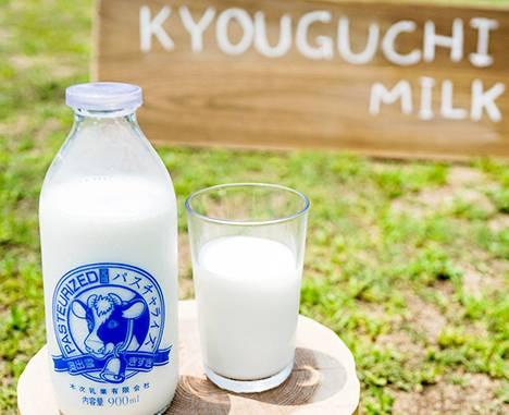 京口乳業株式会社 搾りたてに近いおいしい牛乳を皆さまの食卓にお届けします