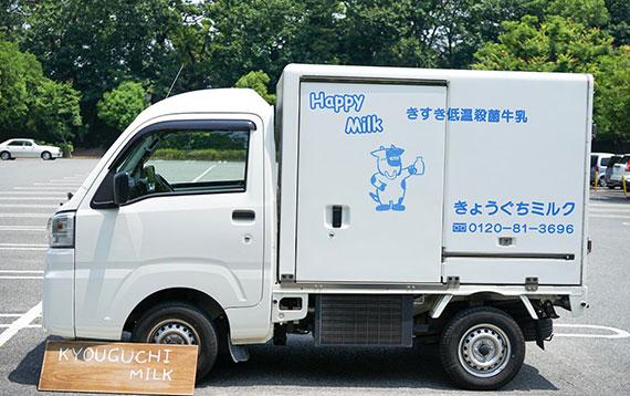 京口乳業株式会社 求人